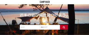 CAMP HACK site top page
