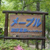 maple nasu camp ground