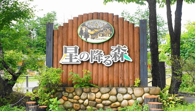 hoshinohurumori camp site