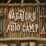 長瀞オートキャンプ場はファミリーキャンプにおすすめ!施設設備を詳しくご紹介!