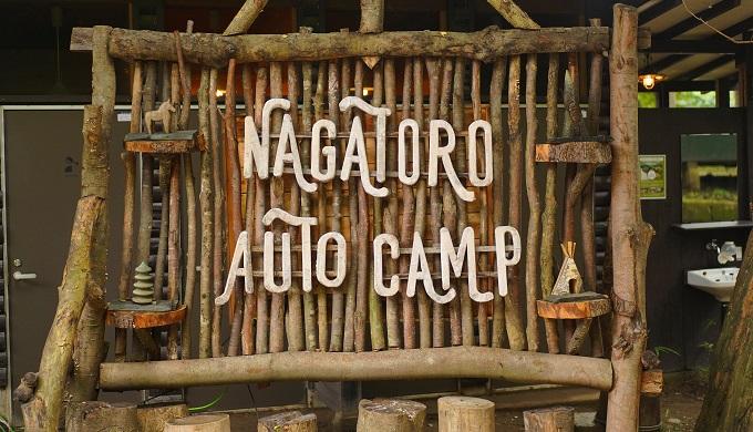 nagatoro campsite