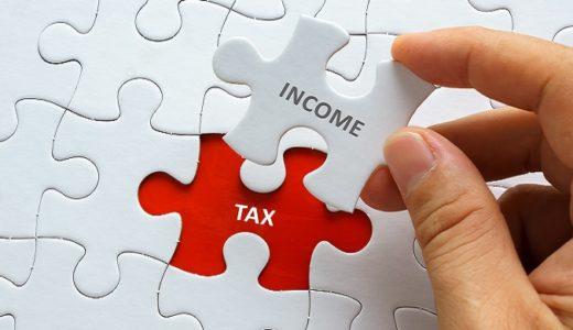 【所得税の求め方】多くの人が勘違い!正しい計算方法を分かりやすく解説します!