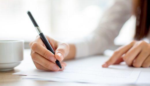 年末調整の書類の書き方を人事担当者が詳しくご紹介!【基礎控除・配偶者控除・所得金額調整控除】