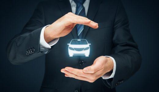 自動車保険が3万円も安くなりました!簡単にできる3つの方法をご紹介!